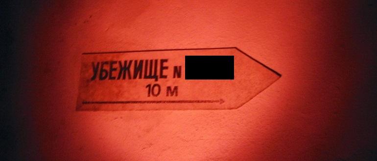 """Убежище завода """"Звезда"""""""