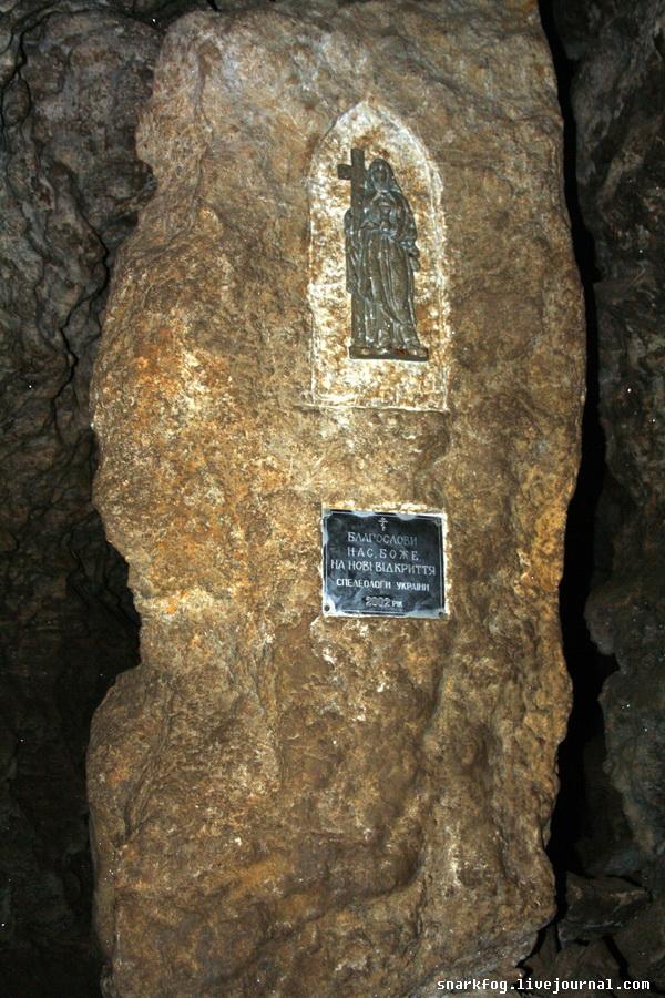 Памятный знак в пещере