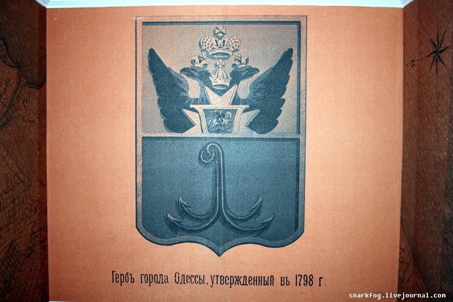 Дореволюционный герб Одессы