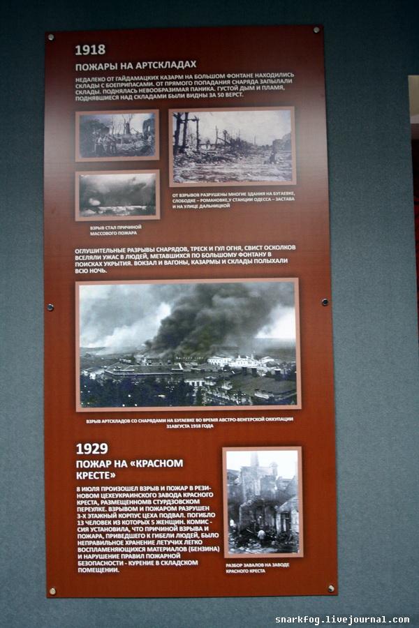 Пожар и взрывы на артиллерийских складах